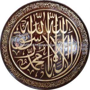 Jual Kaligrafi Syahadat Tauhid Alfatihah Jati Murah