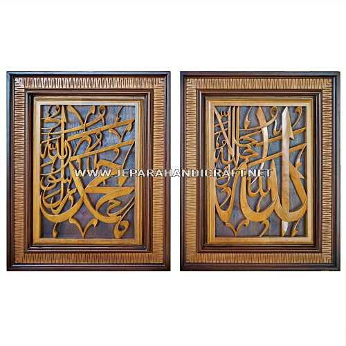 Jual Kaligrafi Jati Allah Muhammad Kotak Murah