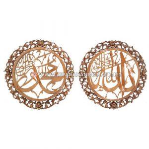 Jual Kaligrafi Jati Allah Muhammad Ukir Mawar Murah