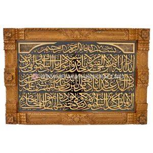 Jual Kaligrafi Jati Ayat Kursi Ukir Frame Gebyok Murah