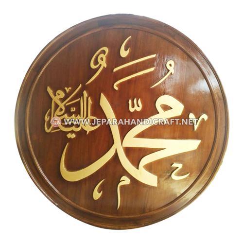 Penjual Kaligrafi Jati Ukir Allah Muhamad Gold Murah
