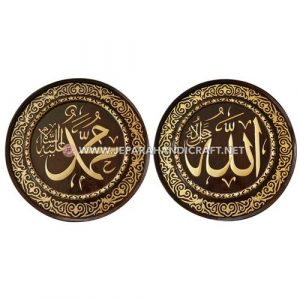 Jual Kaligrafi Jati Ukir Arab Allah Muhammad Murah