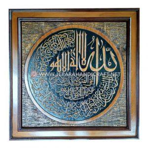 Jual Kaligrafi Jati Ukir Ayat Kursi Jepara Murah