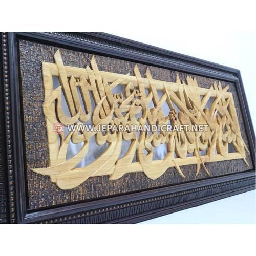Produsen Kaligrafi Jati Ukir Syahadat Jepara