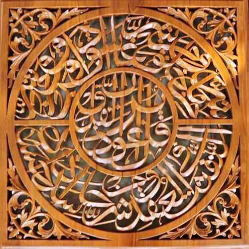 Jual Kaligrafi Kayu Jati Ukiran Arab Al Falaq Murah