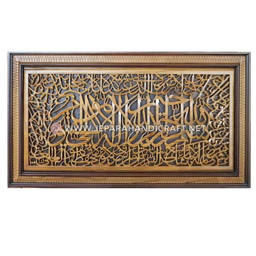 Jual Kaligrafi Ukir Jati Ayat Kursi Jepara Murah