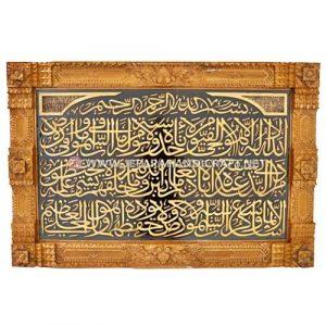 Kaligrafi Jati Ukir Jepara