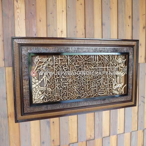 Jual Dekorasi Kaligrafi Ukir Ayat Kursi Harga Murah